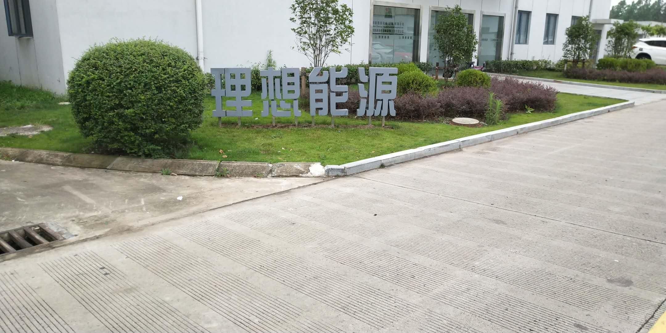 上海理想能源设备搬出,包装,运输服务