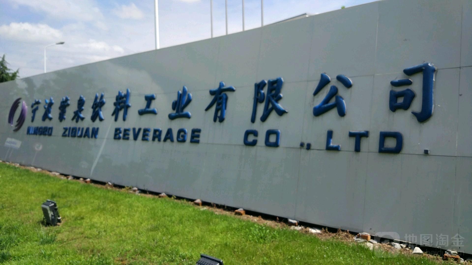 宁波紫泉饮料设备搬出,包装,运输服务