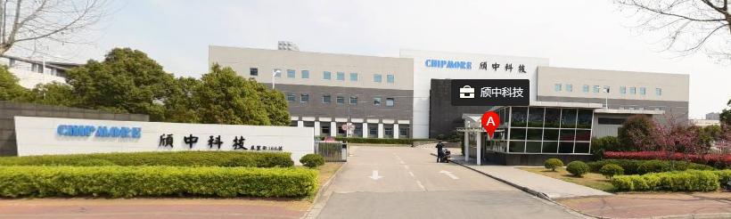 苏州颀中科技设备基座搬入安装服务